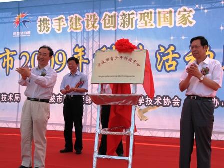 浙江省青少年科技创新活动服务平台